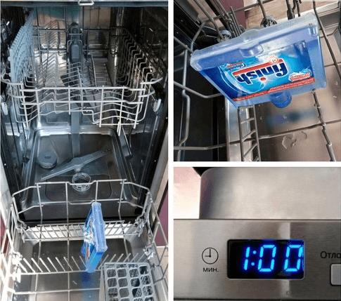 средства для чистки в посудомоечную машинку