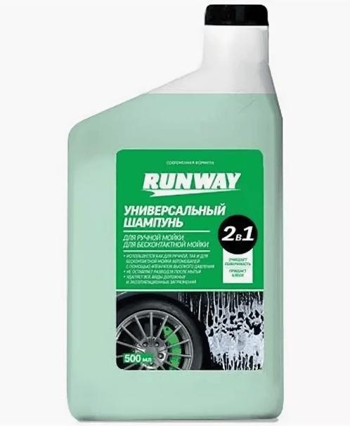 Runway RW5074