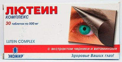 Лучшие витамины для глаз в 2021 году