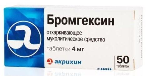 Отхаркивающее средство при сухом кашле Бромгексин