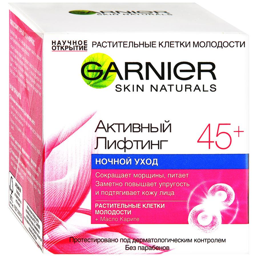 Крем для лица Активный лифтинг 45+ от Garnier