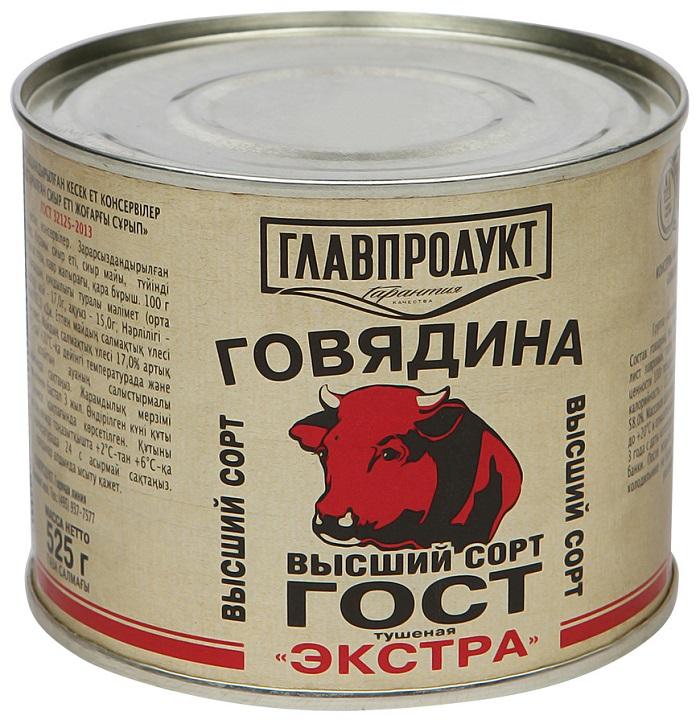 Главпродукт