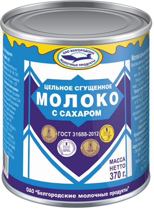 Белгородские молочные продукты сгущенка