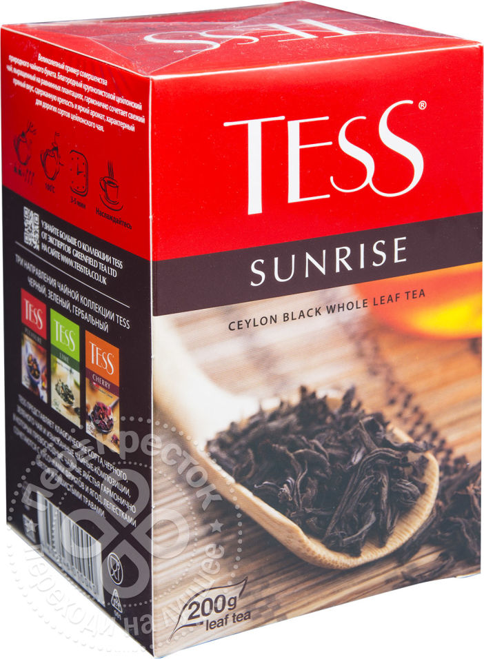 Tess, Sunrise