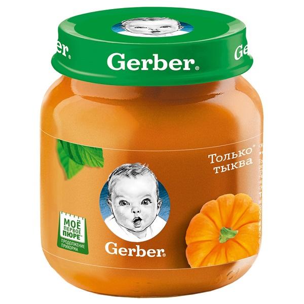 Gerber с тыквой